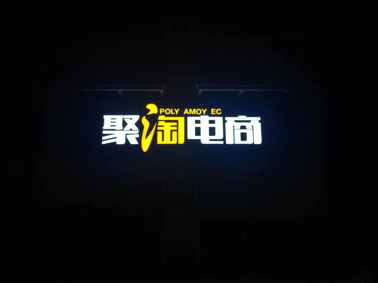 广东聚淘网络科技有限公司
