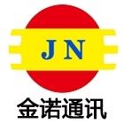 广东金诺通讯设备有限公司